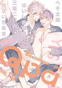Qpa vol.114 エロ