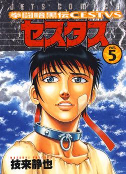 拳闘暗黒伝セスタス 5巻-電子書籍