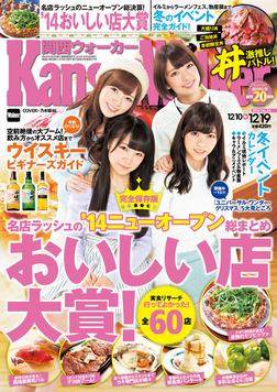 KansaiWalker関西ウォーカー 2014 No.24-電子書籍