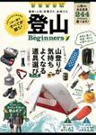 100%ムックシリーズ 登山 for Beginners