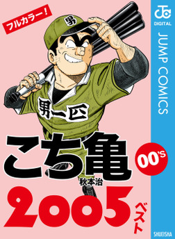 こち亀00's 2005ベスト-電子書籍