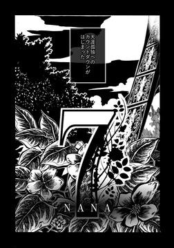 7 ―NANA―-電子書籍