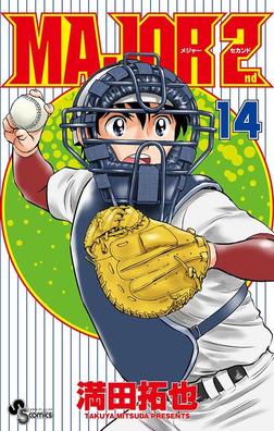 MAJOR 2nd(メジャーセカンド)(14)-電子書籍