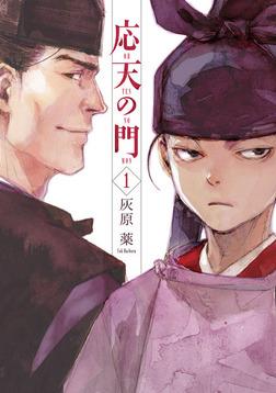 応天の門 1巻-電子書籍