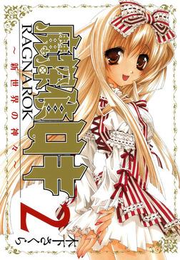 魔探偵ロキ RAGNAROK ~新世界の神々~ 2巻-電子書籍