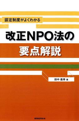認定制度がよくわかる改正NPO法の要点解説-電子書籍