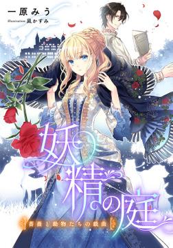 【電子オリジナル】妖精の庭 薔薇と動物たちの戯曲-電子書籍