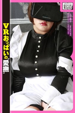 "VRおっぱいの""愛撫""-電子書籍"