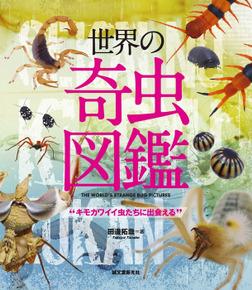 世界の奇虫図鑑-電子書籍