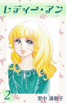 レディー・アン 2巻-電子書籍