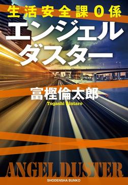 生活安全課0係 エンジェルダスター-電子書籍