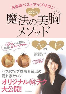 表参道バストアップサロンCOCIA 魔法の美胸メソッド-電子書籍