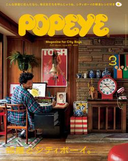 POPEYE(ポパイ) 2020年 3月号 [部屋とシティボーイ。]-電子書籍