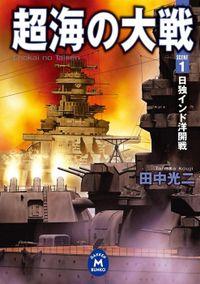 超海の大戦 1 日独インド洋開戦