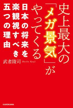 史上最大の「メガ景気」がやってくる 日本の将来を楽観視すべき五つの理由-電子書籍