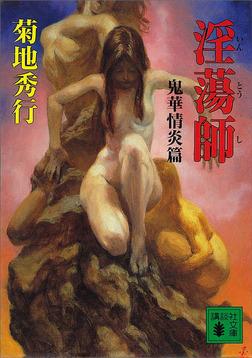 淫蕩師 鬼華情炎篇-電子書籍