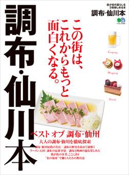 調布・仙川本-電子書籍