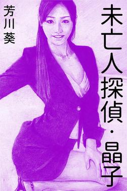 未亡人探偵・晶子-電子書籍