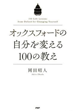 オックスフォードの自分を変える100の教え-電子書籍