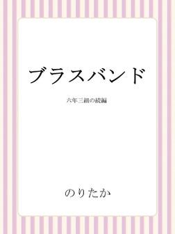 ブラスバンド-電子書籍