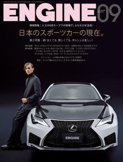 ENGINE 2019年9月号 [雑誌]-電子書籍