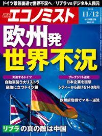 週刊エコノミスト (シュウカンエコノミスト) 2019年11月12日号