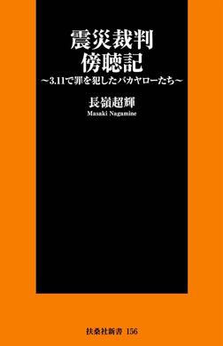 震災裁判傍聴記~3.11で罪を犯したバカヤローたち~-電子書籍