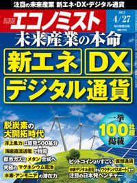 週刊エコノミスト (シュウカンエコノミスト) 2021年4月27日号