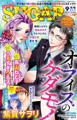 miniSUGAR vol.58-電子書籍
