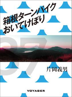 箱根ターンパイクおいてけぼり-電子書籍
