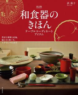 和食器のきほん 改訂版 テーブルコーディネートアイテム-電子書籍
