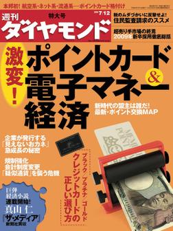 週刊ダイヤモンド 08年7月12日号-電子書籍