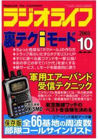 ラジオライフ2001年10月号