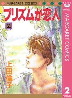 プリズムが恋人 2-電子書籍