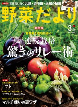 野菜だより2018年3月号-電子書籍