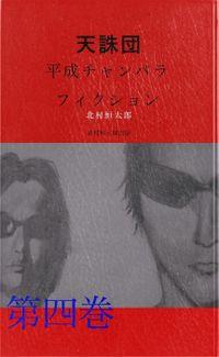 天誅団 平成チャンバラフィクション 第四巻