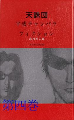 天誅団 平成チャンバラフィクション 第四巻-電子書籍