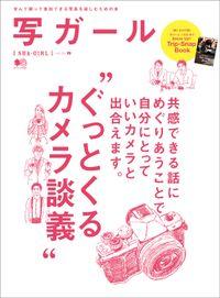 写ガール Vol.26