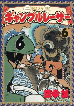 二輪乃書 ギャンブルレーサー(6)-電子書籍
