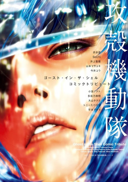 攻殻機動隊 ゴースト・イン・ザ・シェル コミックトリビュート-電子書籍