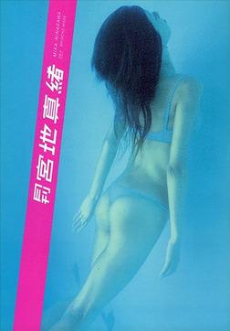 月刊宮地真緒 月刊モバイルアクトレス完全版-電子書籍