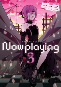 Now playing 3巻