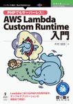 PHPでもサーバーレス!AWS Lambda Custom Runtime入門