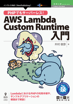 PHPでもサーバーレス!AWS Lambda Custom Runtime入門-電子書籍