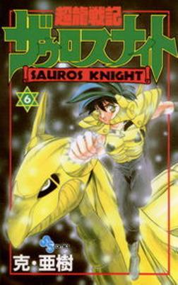 超龍戦記ザウロスナイト(6)-電子書籍