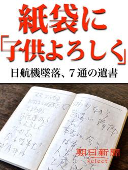紙袋に「子供よろしく」 日航機墜落、7通の遺書-電子書籍