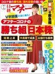 日経マネー 2020年7月号 [雑誌]
