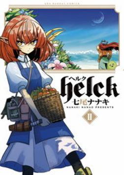Helck(2)-電子書籍