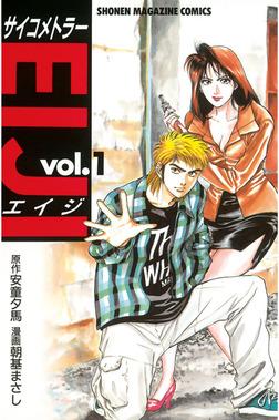 サイコメトラーEIJI(1)-電子書籍