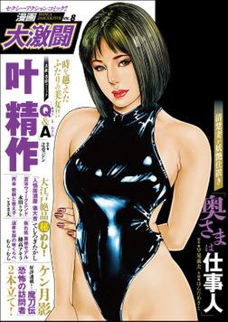 漫画大激闘 Vol.8-電子書籍